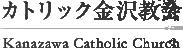 カトリック金沢教会 Kanazawa Catholic Church